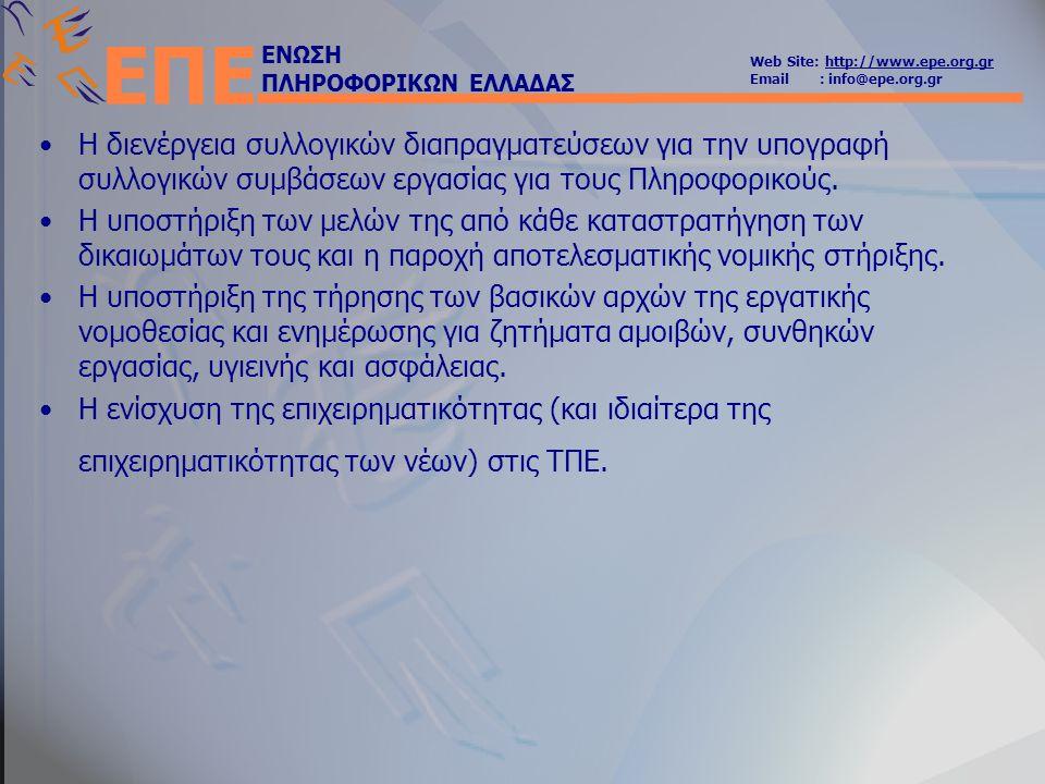 ΕΝΩΣΗ ΠΛΗΡΟΦΟΡΙΚΩΝ ΕΛΛΑΔΑΣ Web Site: http://www.epe.org.grhttp://www.epe.org.gr Email : info@epe.org.gr ΕΠΕ Η διενέργεια συλλογικών διαπραγματεύσεων για την υπογραφή συλλογικών συμβάσεων εργασίας για τους Πληροφορικούς.