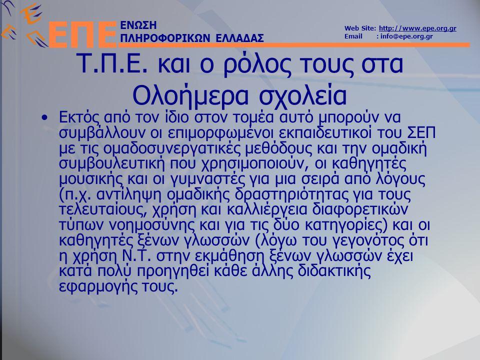 ΕΝΩΣΗ ΠΛΗΡΟΦΟΡΙΚΩΝ ΕΛΛΑΔΑΣ Web Site: http://www.epe.org.grhttp://www.epe.org.gr Email : info@epe.org.gr ΕΠΕ Τ.Π.Ε.