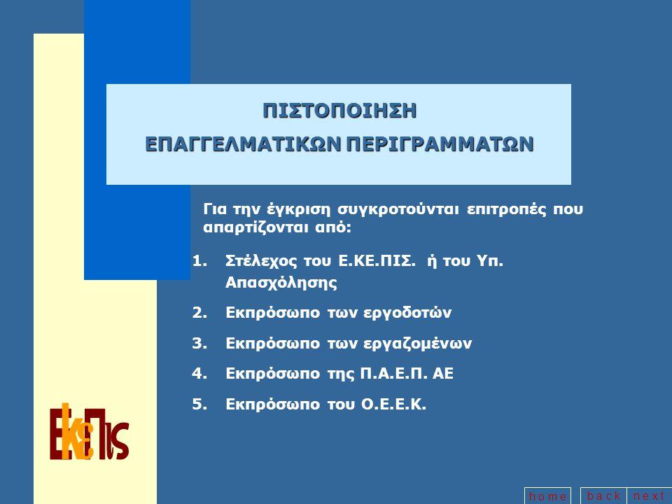 b a c kn e x t h o m eΠΙΣΤΟΠΟΙΗΣΗ ΕΠΑΓΓΕΛΜΑΤΙΚΩΝ ΠΕΡΙΓΡΑΜΜΑΤΩΝ Για την έγκριση συγκροτούνται επιτροπές που απαρτίζονται από: 1.Στέλεχος του Ε.ΚΕ.ΠΙΣ.