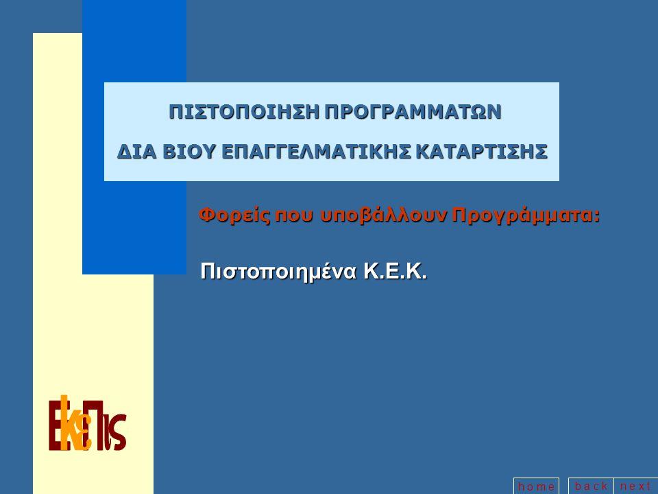 b a c kn e x t h o m e ΠΙΣΤΟΠΟΙΗΣΗ ΠΡΟΓΡΑΜΜΑΤΩΝ ΠΙΣΤΟΠΟΙΗΣΗ ΠΡΟΓΡΑΜΜΑΤΩΝ ΔΙΑ ΒΙΟΥ ΕΠΑΓΓΕΛΜΑΤΙΚΗΣ ΚΑΤΑΡΤΙΣΗΣ Πιστοποιημένα Κ.Ε.Κ.