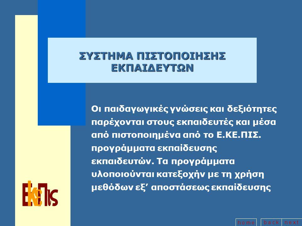 b a c kn e x t h o m e ΣΥΣΤΗΜΑ ΠΙΣΤΟΠΟΙΗΣΗΣ ΕΚΠΑΙΔΕΥΤΩΝ Οι υποψήφιοι προκειμένου να αποκτήσουν την πιστοποίηση ως Εκπαιδευτές Ενηλίκων συμμετέχουν σε ειδική διαδικασία πιστοποίησης.