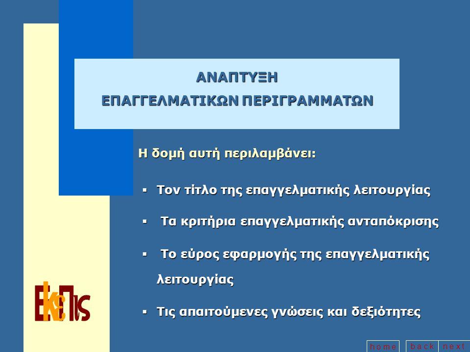 b a c kn e x t h o m e ΔΙΑΔΙΚΑΣΙΑ ΑΝΑΠΤΥΞΗΣ ΔΙΑΔΙΚΑΣΙΑ ΑΝΑΠΤΥΞΗΣ ΕΠΑΓΓΕΛΜΑΤΙΚΩΝ ΠΕΡΙΓΡΑΜΜΑΤΩΝ Δικαίωμα υποβολής θα έχουν σχήματα φορέων στα οποία συμμετέχουν οι τριτοβάθμιες αντιπροσωπευτικές οργανώσεις και των δύο πλευρών (εργοδότες – εργαζόμενοι)