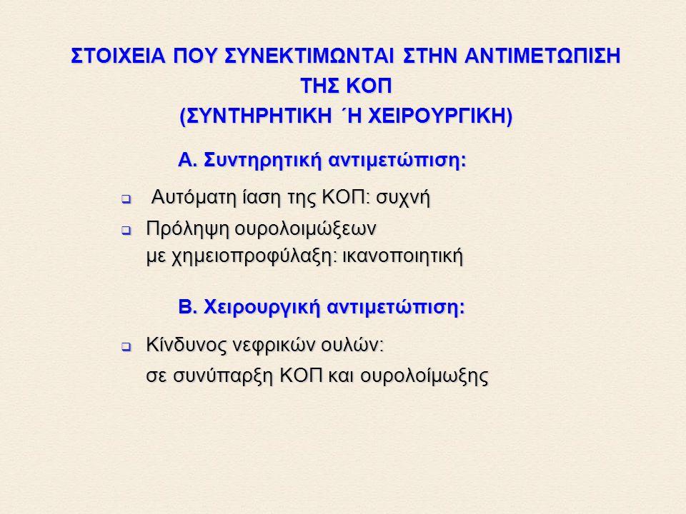 ΣTOIXEIA ΠOY ΣYNEKTIMΩNTAI ΣTHN ANTIMETΩΠIΣH THΣ KOΠ (ΣYNTHPHTIKH ΄H XEIPOYPΓIKH) A.