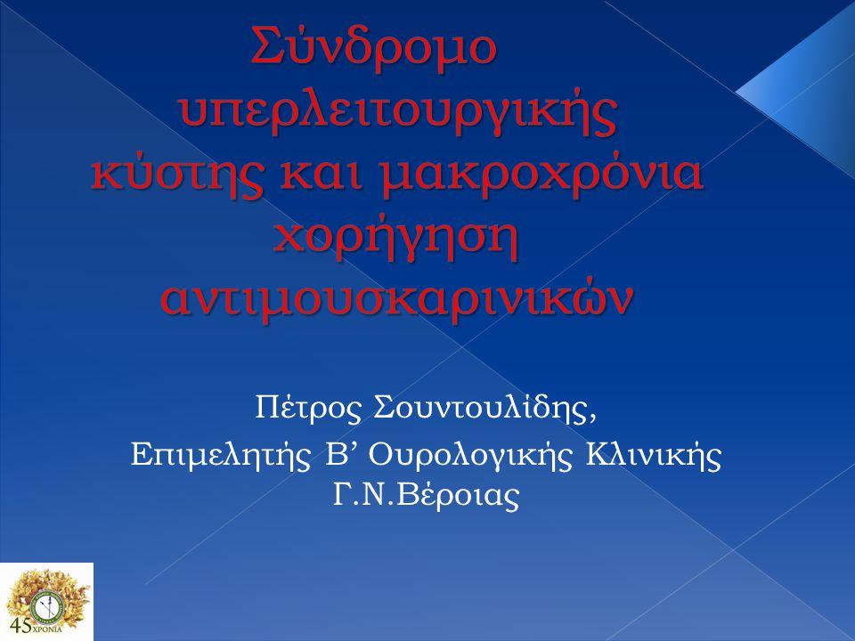 Πέτρος Σουντουλίδης, Επιμελητής Β' Ουρολογικής Κλινικής Γ.Ν.Βέροιας