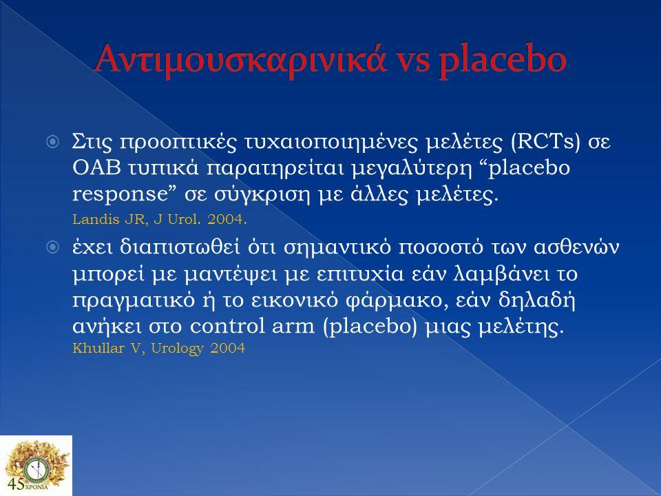 """ Στις προοπτικές τυχαιοποιημένες μελέτες (RCTs) σε ΟΑΒ τυπικά παρατηρείται μεγαλύτερη """"placebo response"""" σε σύγκριση με άλλες μελέτες. Landis JR, J U"""