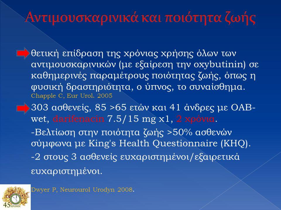 θετική επίδραση της χρόνιας χρήσης όλων των αντιμουσκαρινικών (με εξαίρεση την oxybutinin) σε καθημερινές παραμέτρους ποιότητας ζωής, όπως η φυσική δρ