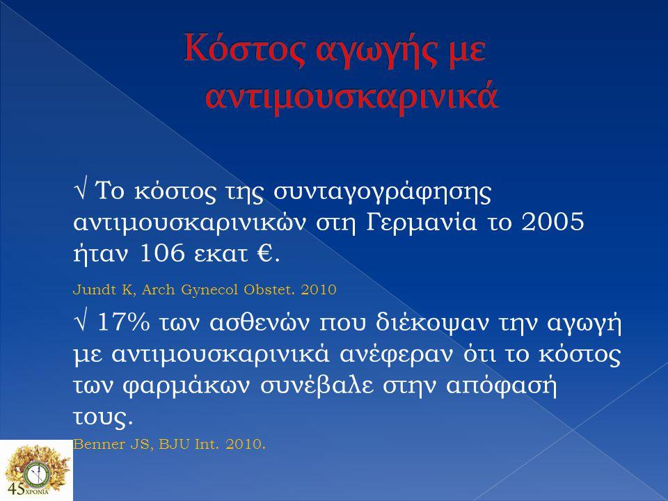 √ Το κόστος της συνταγογράφησης αντιμουσκαρινικών στη Γερμανία το 2005 ήταν 106 εκατ €. Jundt K, Arch Gynecol Obstet. 2010 √ 17% των ασθενών που διέκο