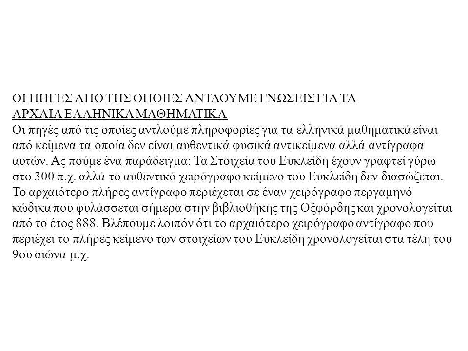 OI ΠΗΓΕΣ ΑΠΟ ΤΗΣ ΟΠΟΙΕΣ ΑΝΤΛΟΥΜΕ ΓΝΩΣΕΙΣ ΓΙΑ ΤΑ ΑΡΧΑΙΑ ΕΛΛΗΝΙΚΑ ΜΑΘΗΜΑΤΙΚΑ Οι πηγές από τις οποίες αντλούμε πληροφορίες για τα ελληνικά μαθηματικά είν