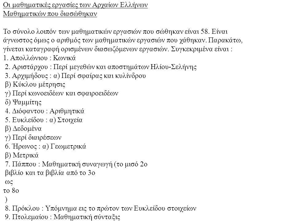 Οι μαθηματικές εργασίες των Αρχαίων Ελλήνων Μαθηματικών που διασώθηκαν Το σύνολο λοιπόν των μαθηματικών εργασιών που σώθηκαν είναι 58. Είναι άγνωστος