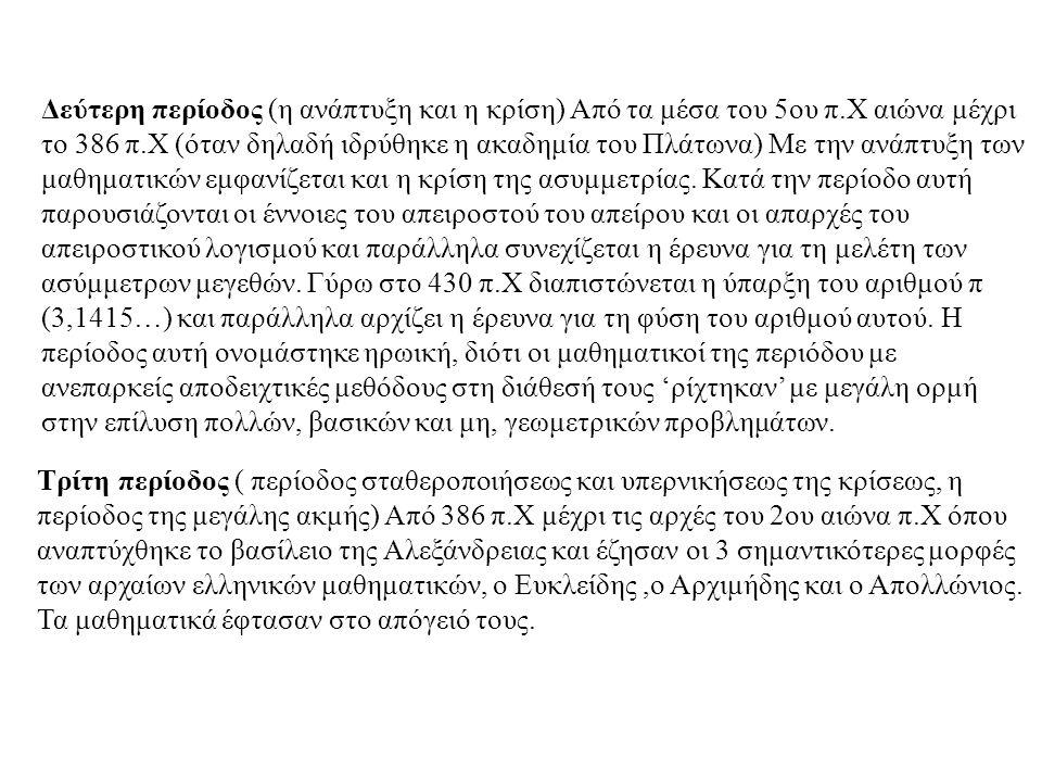 Δεύτερη περίοδος (η ανάπτυξη και η κρίση) Από τα μέσα του 5ου π.Χ αιώνα μέχρι το 386 π.Χ (όταν δηλαδή ιδρύθηκε η ακαδημία του Πλάτωνα) Με την ανάπτυξη