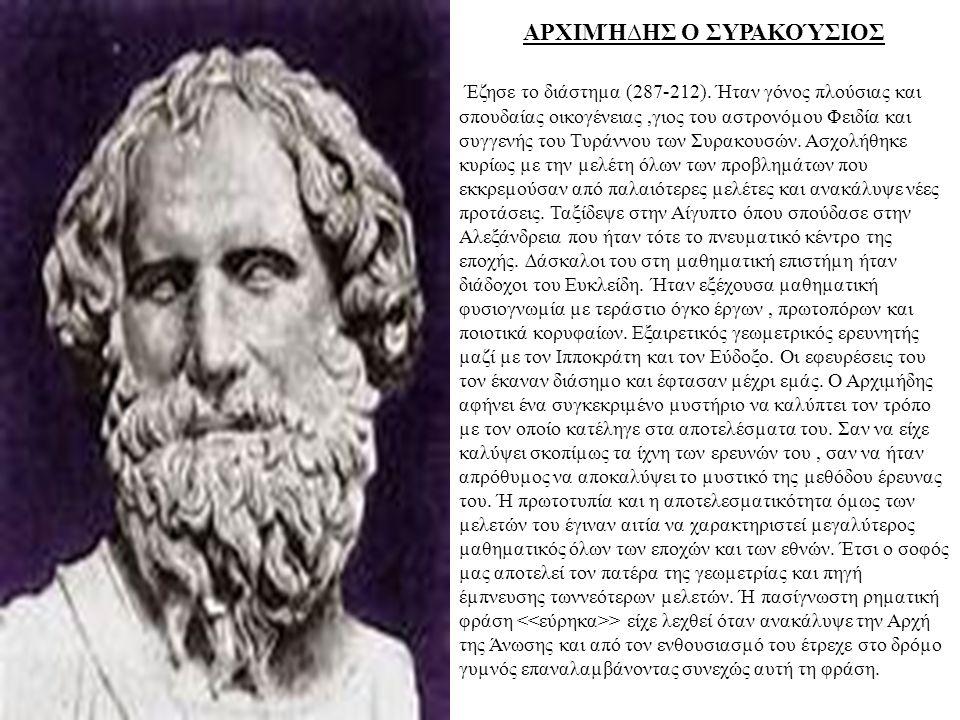 ΑΡΧΙΜΉ∆ΗΣ Ο ΣΥΡΑΚΟΎΣΙΟΣ Έζησε το διάστηµα (287-212). Ήταν γόνος πλούσιας και σπουδαίας οικογένειας,γιος του αστρονόµου Φειδία και συγγενής του Τυράννο