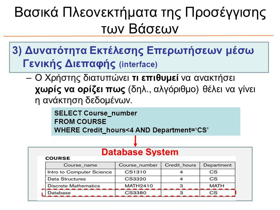 3) Δυνατότητα Εκτέλεσης Επερωτήσεων μέσω Γενικής Διεπαφής (interface) –Ο Χρήστης διατυπώνει τι επιθυμεί να ανακτήσει χωρίς να ορίζει πως (δηλ., αλγόριθμο) θέλει να γίνει η ανάκτηση δεδομένων.