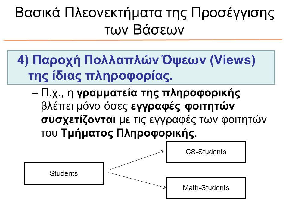 4) Παροχή Πολλαπλών Όψεων (Views) της ίδιας πληροφορίας. –Π.χ., η γραμματεία της πληροφορικής βλέπει μόνο όσες εγγραφές φοιτητών συσχετίζονται με τις