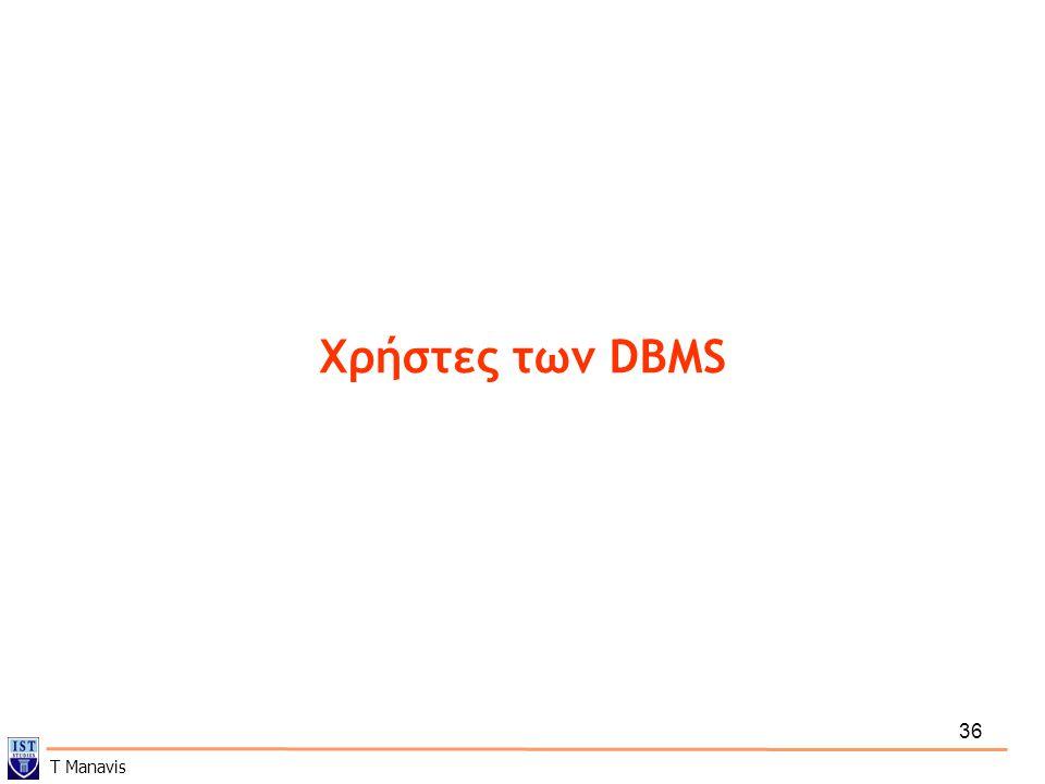 36 Χρήστες των DBMS T Manavis