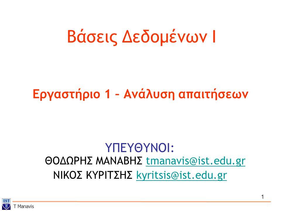 1 Βάσεις Δεδομένων I ΥΠΕΥΘΥΝΟΙ: ΘΟΔΩΡΗΣ ΜΑΝΑΒΗΣ tmanavis@ist.edu.grtmanavis@ist.edu.gr ΝΙΚΟΣ ΚΥΡΙΤΣΗΣ kyritsis@ist.edu.grkyritsis@ist.edu.gr Εργαστήριο 1 – Ανάλυση απαιτήσεων T Manavis