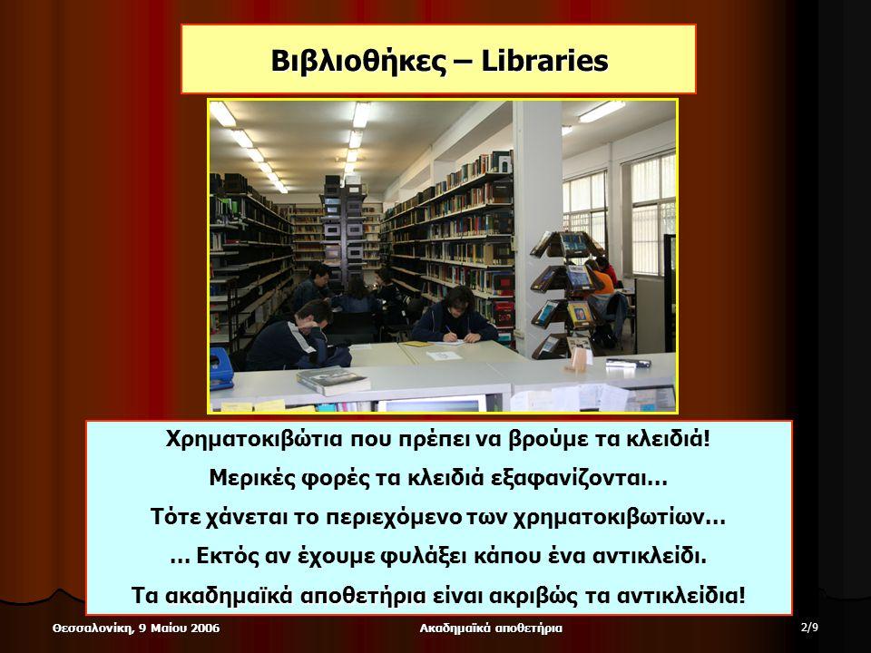 Ακαδημαϊκά αποθετήρια 2/92/9 Θεσσαλονίκη, 9 Μαίου 2006 Βιβλιοθήκες – Libraries Χρηματοκιβώτια που πρέπει να βρούμε τα κλειδιά.
