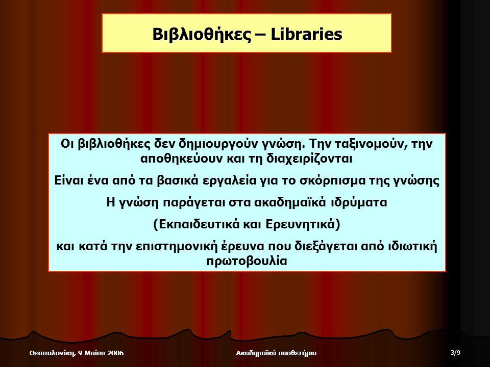 Ακαδημαϊκά αποθετήρια 3/93/9 Θεσσαλονίκη, 9 Μαίου 2006 Βιβλιοθήκες – Libraries Οι βιβλιοθήκες δεν δημιουργούν γνώση.