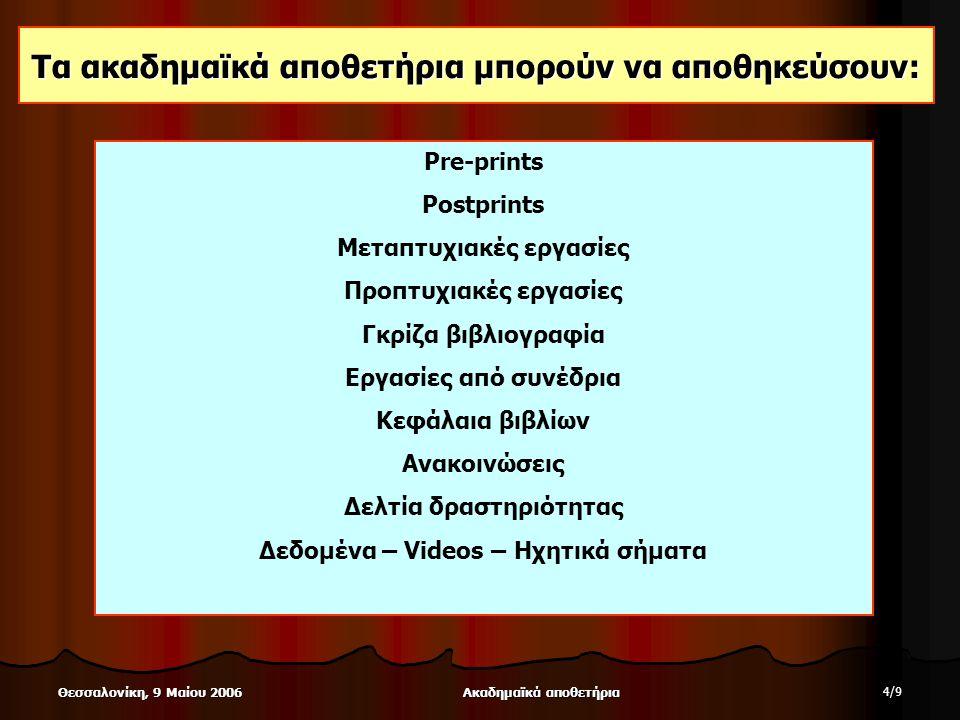 Ακαδημαϊκά αποθετήρια 4/94/9 Θεσσαλονίκη, 9 Μαίου 2006 Τα ακαδημαϊκά αποθετήρια μπορούν να αποθηκεύσουν: Pre-prints Postprints Μεταπτυχιακές εργασίες Προπτυχιακές εργασίες Γκρίζα βιβλιογραφία Εργασίες από συνέδρια Κεφάλαια βιβλίων Ανακοινώσεις Δελτία δραστηριότητας Δεδομένα – Videos – Ηχητικά σήματα