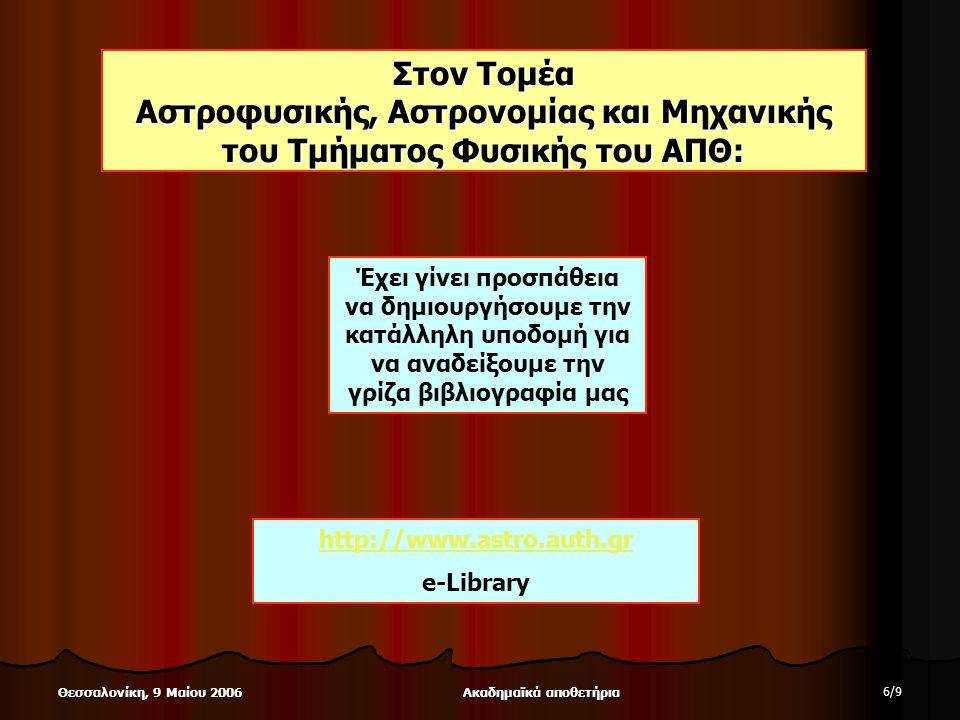Ακαδημαϊκά αποθετήρια 6/96/9 Θεσσαλονίκη, 9 Μαίου 2006 Στον Τομέα Αστροφυσικής, Αστρονομίας και Μηχανικής του Τμήματος Φυσικής του ΑΠΘ: http://www.astro.auth.gr e-Library Έχει γίνει προσπάθεια να δημιουργήσουμε την κατάλληλη υποδομή για να αναδείξουμε την γρίζα βιβλιογραφία μας