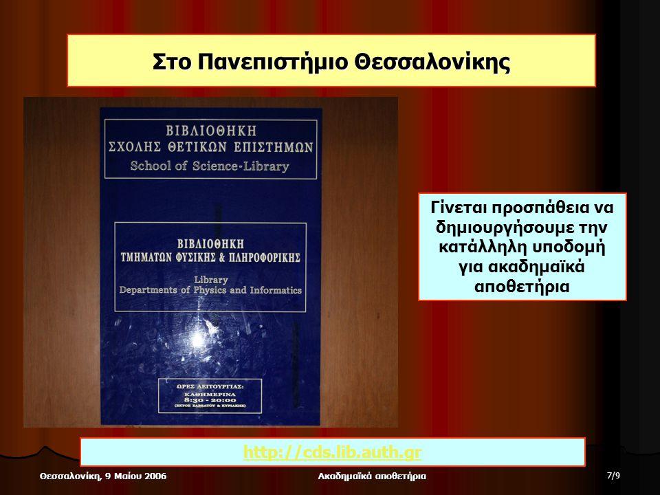 Ακαδημαϊκά αποθετήρια 7/97/9 Θεσσαλονίκη, 9 Μαίου 2006 Στο Πανεπιστήμιο Θεσσαλονίκης Γίνεται προσπάθεια να δημιουργήσουμε την κατάλληλη υποδομή για ακαδημαϊκά αποθετήρια http://cds.lib.auth.gr