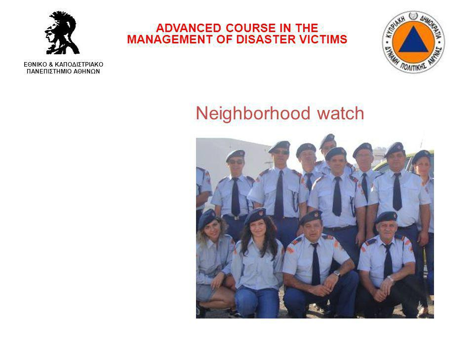 Neighborhood watch ADVANCED COURSE IN THE MANAGEMENT OF DISASTER VICTIMS ΕΘΝΙΚΟ & ΚΑΠΟΔΙΣΤΡΙΑΚΟ ΠΑΝΕΠΙΣΤΗΜΙΟ ΑΘΗΝΩΝ