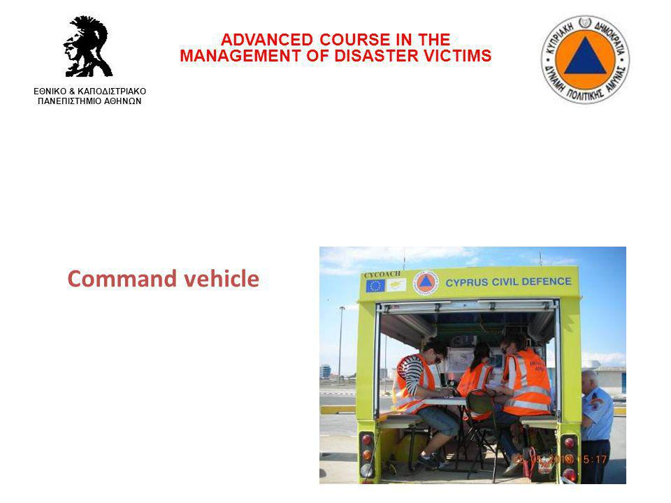 Command vehicle ADVANCED COURSE IN THE MANAGEMENT OF DISASTER VICTIMS ΕΘΝΙΚΟ & ΚΑΠΟΔΙΣΤΡΙΑΚΟ ΠΑΝΕΠΙΣΤΗΜΙΟ ΑΘΗΝΩΝ