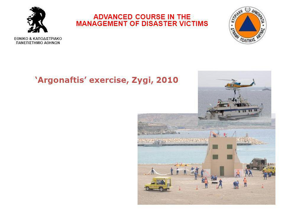 'Argonaftis' exercise, Zygi, 2010 ADVANCED COURSE IN THE MANAGEMENT OF DISASTER VICTIMS ΕΘΝΙΚΟ & ΚΑΠΟΔΙΣΤΡΙΑΚΟ ΠΑΝΕΠΙΣΤΗΜΙΟ ΑΘΗΝΩΝ