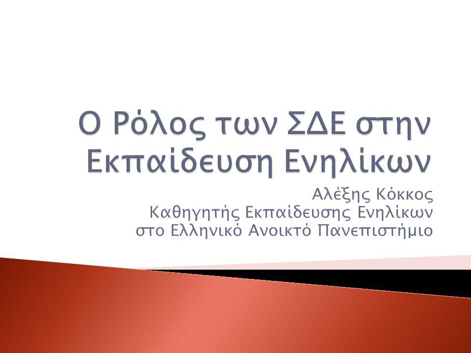 Αλέξης Κόκκος Καθηγητής Εκπαίδευσης Ενηλίκων στο Ελληνικό Ανοικτό Πανεπιστήμιο