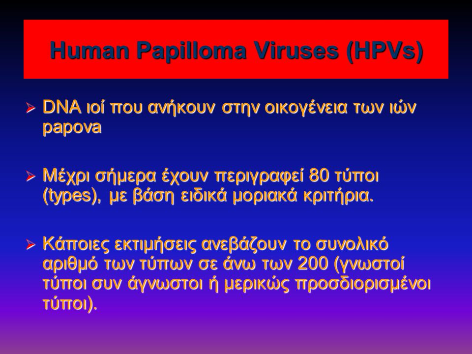 HPVs KAI ΚΑΡΚΙΝΩΜΑ ΤΟΥ ΤΡΑΧΗΛΟΥ ΤΗΣ ΜΗΤΡΑΣ  Human Papilloma Viruses (HPVs)  Oγκοκατασταλτικό γονίδιο p53  Παθογένεση : HPVs και γονίδιο p53 στο καρ