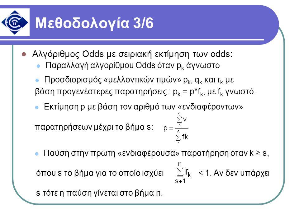 Παύση στην πρώτη «ενδιαφέρουσα» παρατήρηση όταν k ≥ s, όπου s το βήμα για το οποίο ισχύει < 1. Αν δεν υπάρχει s τότε η παύση γίνεται στο βήμα n. Μεθοδ