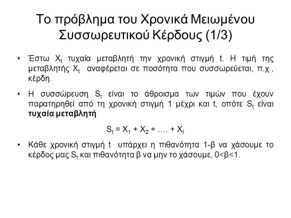 Το πρόβλημα του Χρονικά Μειωμένου Συσσωρευτικού Κέρδους (1/3) Έστω Χ t τυχαία μεταβλητή την χρονική στιγμή t.