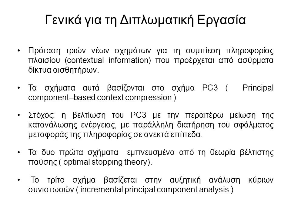 INFHORPC31 Είσοδοι: m (ορίζοντας φάσης εκμάθησης), c (κόστος), errorThres (κατώφλι σφάλματος) currentSample = 0 Μέχρι να τελειώσει το δείγμα 1.Στείλε m διανύσματα διάστασης n ασυμπίεστα, υπολόγισε τη βάση ιδιοδιανυσμάτων με ακρίβεια 0.9.