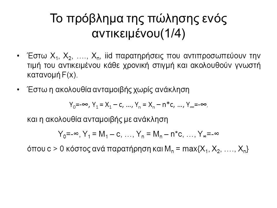 Το πρόβλημα του Χρονικά Μειωμένου Συσσωρευτικού Κέρδους (3/3) Το πρόβλημα μας είναι να βρούμε το t* έτσι ώστε t* = arg{max(Y t, t=1,2, …)} δηλαδή θέλουμε να παραμένουμε όλο και περισσότερο στη διαδικασία για να συσσωρεύσουμε όλο και περισσότερες Χ t τιμές αλλά καθώς παρατείνουμε την διαδικασία τόσο μεγαλύτερο είναι το κόστος αν τα χάσουμε όλα.