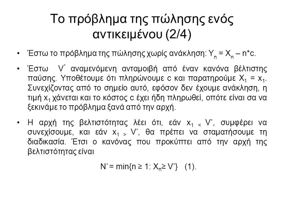 Διαγράμματα (1/8) Ενεργειακό κέρδος ως προς τον χρόνο για m = 7 και errorThres = 1%