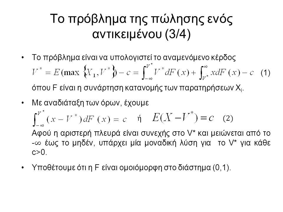 Το πρόβλημα της πώλησης ενός αντικειμένου (3/4) Το πρόβλημα είναι να υπολογιστεί το αναμενόμενο κέρδος (1) όπου F είναι η συνάρτηση κατανομής των παρατηρήσεων Χ i.