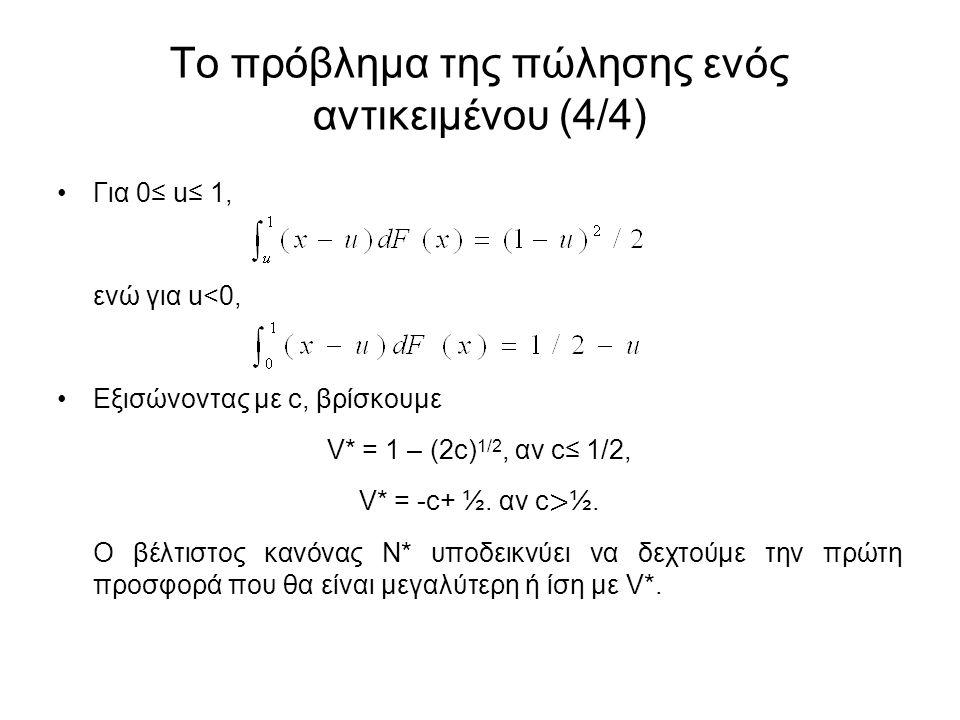 Εύρεση κανόνα βέλτιστης παύσης της φάσης συμπίεσης για τον infHorPC31 (1/4) Έστω y k το δείγμα που λαμβάνουμε από τους αισθητήρες, y k ' το συμπιεσμένο δείγμα που στέλνει ο πομπός στο δέκτη και y k * το διάνυσμα προκύπτει από την αποσυμπίεση του y k ' στο δέκτη.