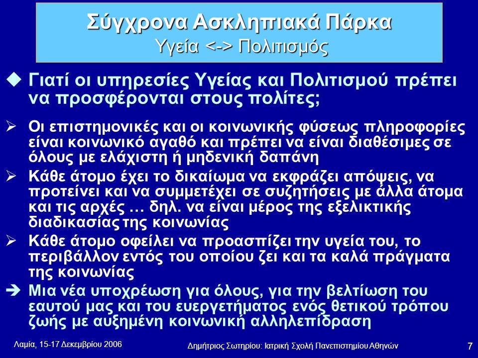 Λαμία, 15-17 Δεκεμβρίου 2006 Δημήτριος Σωτηρίου: Ιατρική Σχολή Πανεπιστημίου Αθηνών 7 uΓιατί οι υπηρεσίες Υγείας και Πολιτισμού πρέπει να προσφέρονται στους πολίτες;  Οι επιστημονικές και οι κοινωνικής φύσεως πληροφορίες είναι κοινωνικό αγαθό και πρέπει να είναι διαθέσιμες σε όλους με ελάχιστη ή μηδενική δαπάνη  Κάθε άτομο έχει το δικαίωμα να εκφράζει απόψεις, να προτείνει και να συμμετέχει σε συζητήσεις με άλλα άτομα και τις αρχές … δηλ.