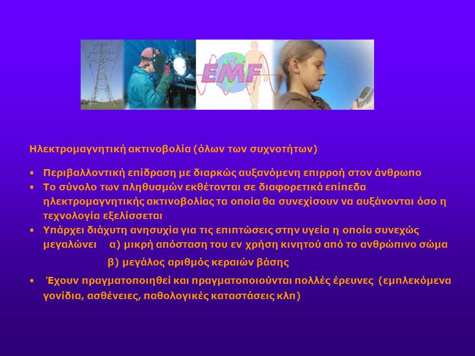 Ηλεκτρομαγνητική ακτινοβολία (όλων των συχνοτήτων) Περιβαλλοντική επίδραση με διαρκώς αυξανόμενη επιρροή στον άνθρωπο Το σύνολο των πληθυσμών εκθέτοντ