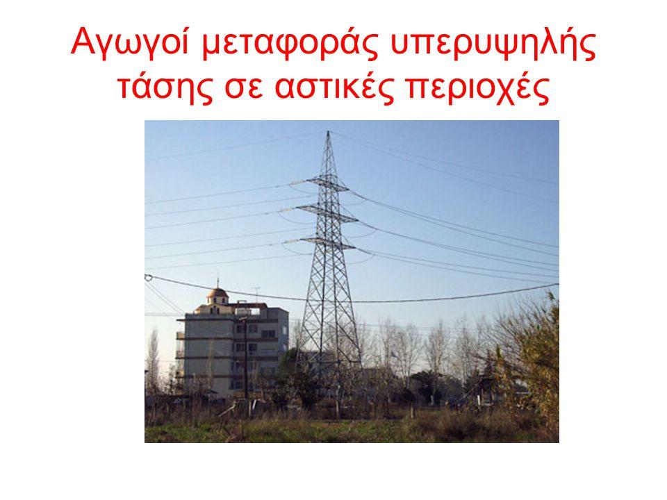 Oι κάτοικοι ανησυχούν, διότι είναι εκτεθειμένοι σε ηλεκτρομαγνητική ακτινοβολία