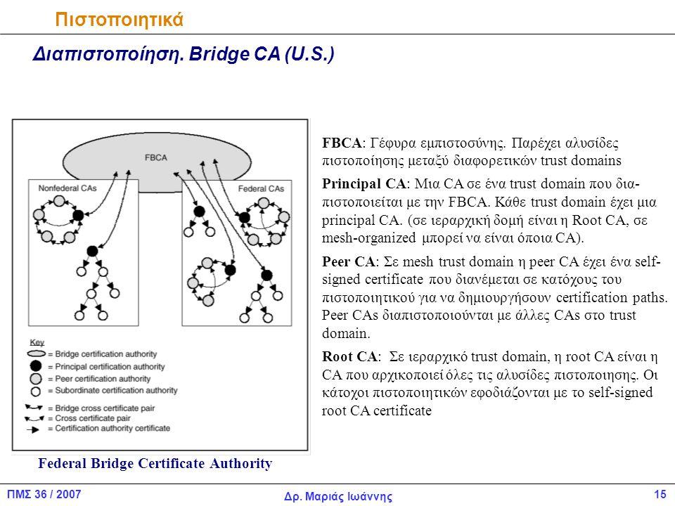 15ΠΜΣ 36 / 2007 Δρ.Μαριάς Ιωάννης FBCA: Γέφυρα εμπιστοσύνης.