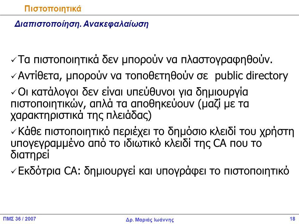 18ΠΜΣ 36 / 2007 Δρ.Μαριάς Ιωάννης Τα πιστοποιητικά δεν μπορούν να πλαστογραφηθούν.