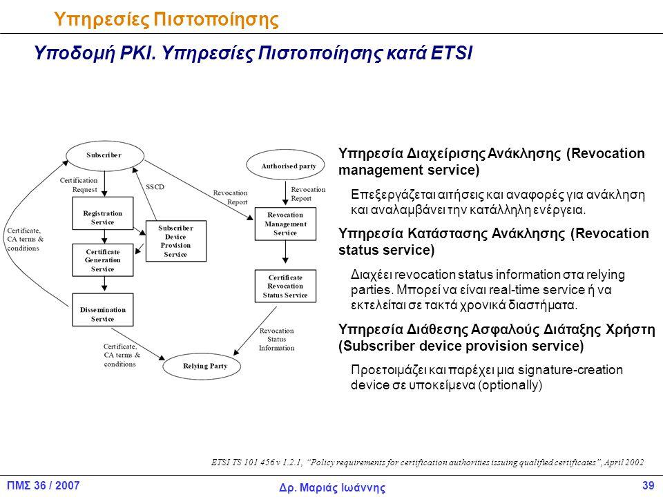39ΠΜΣ 36 / 2007 Δρ.Μαριάς Ιωάννης Υπηρεσίες Πιστοποίησης Υποδομή PKI.