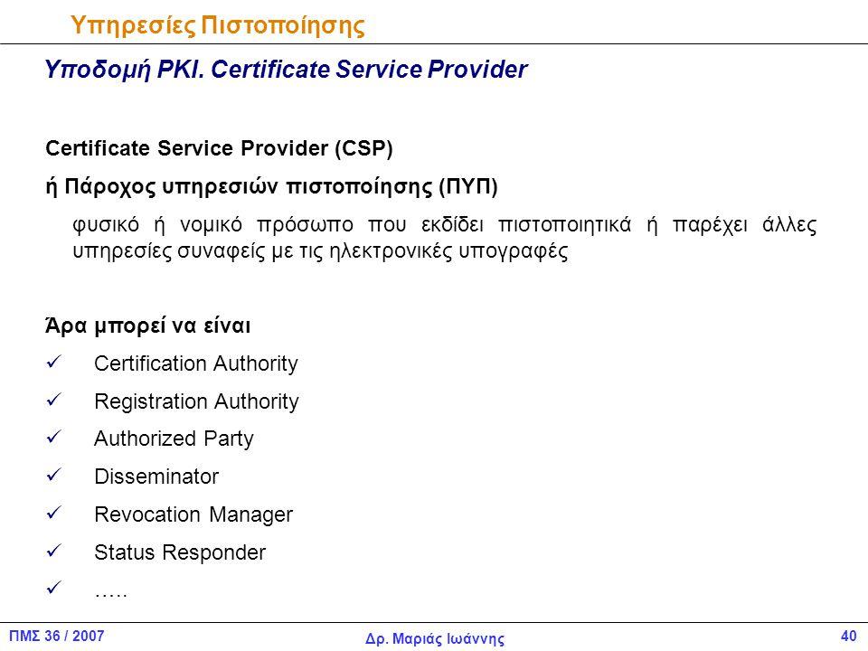 40ΠΜΣ 36 / 2007 Δρ.Μαριάς Ιωάννης Υπηρεσίες Πιστοποίησης Υποδομή PKI.