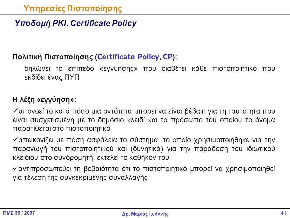 41ΠΜΣ 36 / 2007 Δρ.Μαριάς Ιωάννης Υπηρεσίες Πιστοποίησης Υποδομή PKI.