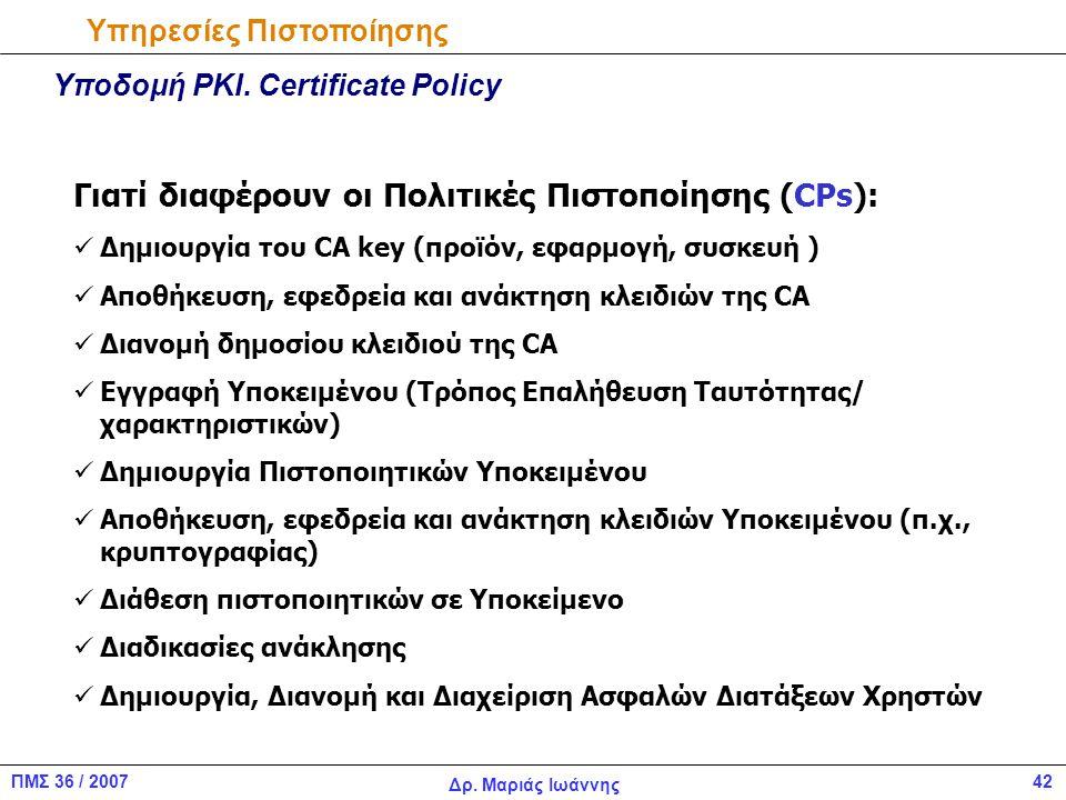 42ΠΜΣ 36 / 2007 Δρ.Μαριάς Ιωάννης Υπηρεσίες Πιστοποίησης Υποδομή PKI.
