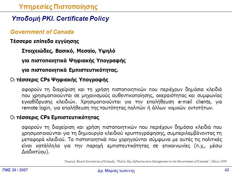 43ΠΜΣ 36 / 2007 Δρ.Μαριάς Ιωάννης Υπηρεσίες Πιστοποίησης Υποδομή PKI.
