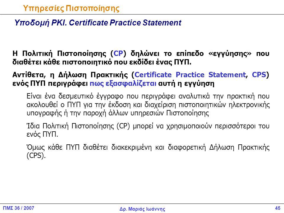 45ΠΜΣ 36 / 2007 Δρ.Μαριάς Ιωάννης Υπηρεσίες Πιστοποίησης Υποδομή PKI.