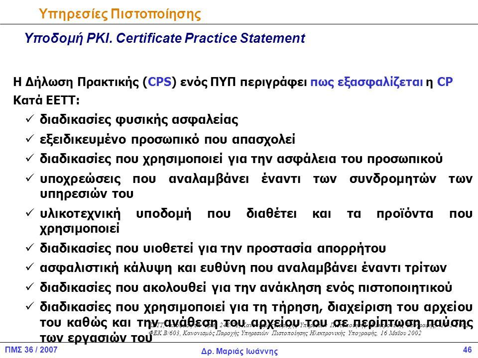 46ΠΜΣ 36 / 2007 Δρ.Μαριάς Ιωάννης Υπηρεσίες Πιστοποίησης Υποδομή PKI.