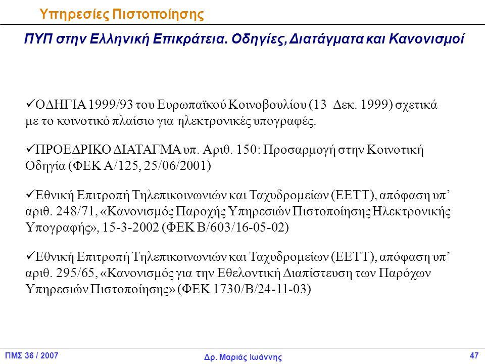 47ΠΜΣ 36 / 2007 Δρ.Μαριάς Ιωάννης Υπηρεσίες Πιστοποίησης ΠΥΠ στην Ελληνική Επικράτεια.