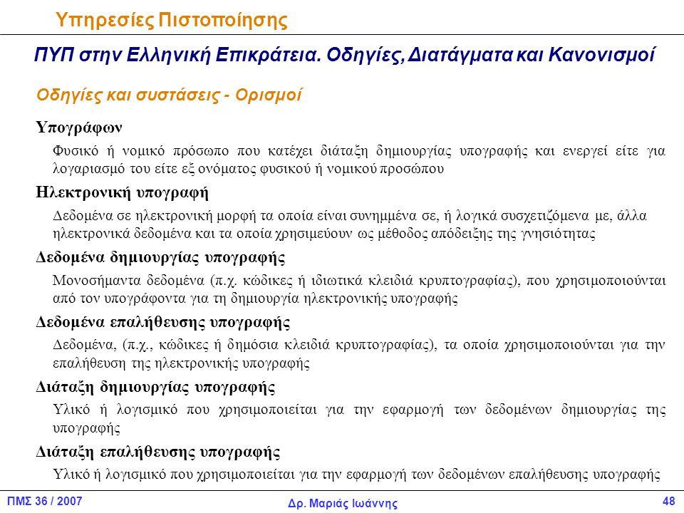 48ΠΜΣ 36 / 2007 Δρ.Μαριάς Ιωάννης Υπηρεσίες Πιστοποίησης ΠΥΠ στην Ελληνική Επικράτεια.
